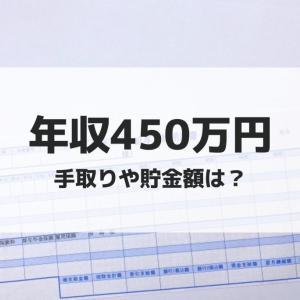 年収450万は日本人の平均年収に近い?手取りや生活レベルとは?年収をアップさせる方法やおすすめの転職エージェントも紹介