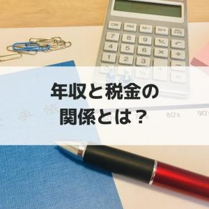 年収と税金の関係とは?課税額の計算方法と節税のポイント | iDeCoやふるさと納税をおすすめする理由も紹介
