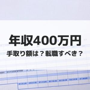 年収400万円なら男性は転職を検討すべき?年収400万円の手取りや生活レベルに加え、年収400万円以上を目指す場合の転職方法