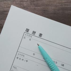 その書類で書類審査通る?改めて履歴書と職務経歴書の基本や選考ウケが良い作成ポイント!