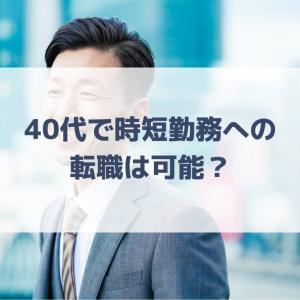 40代で時短勤務への転職は可能?転職を成功させるためのポイントやオススメの転職エージェントをご紹介
