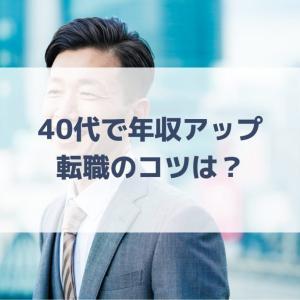 40代の転職で年収アップは可能?転職を通じて年収アップさせるためのノウハウ