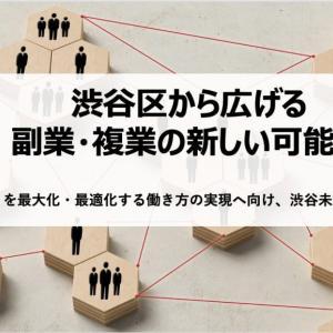Plus Wが「副業・複業」人材を紹介・派遣する事業を渋谷区から本格始動 | どんなサービス?