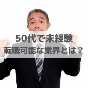 【50代転職の現実は厳しいけど】50代未経験でも転職可能な業界7選と転職成功のコツ3つ紹介!