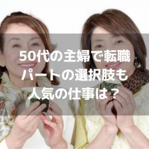 50代の主婦には転職よりもパートが圧倒的におすすめ。50代主婦が活躍する仕事8選