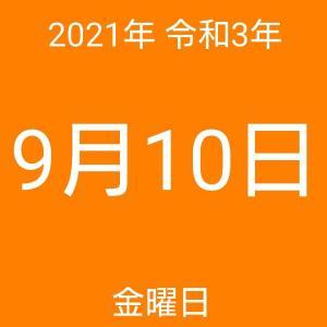 2021年9月10日 今日は何の日