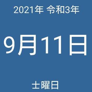 2021年9月11日 今日は何の日