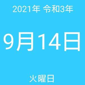 2021年9月14日 今日は何の日