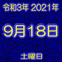 2021年9月18日 今日は何の日
