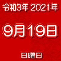 2021年9月19日 今日は何の日