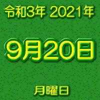 2021年9月20日 今日は何の日