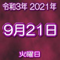 2021年9月21日 今日は何の日