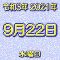 2021年9月22日 今日は何の日