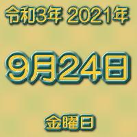 2021年9月24日 今日は何の日