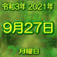 2021年9月27日 今日は何の日