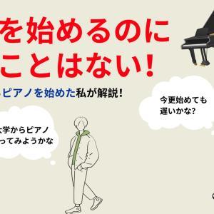 ピアノ 大学生から始めるのは遅い?大学四年生からピアノを始めた私が解説します。