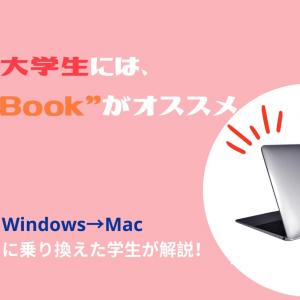 """【大学生PC】文系大学生のパソコンは""""MacBook""""がいい!と思う理由。windows→Macに変えた文系大学生が解説します。"""