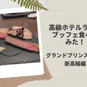 【ランチブッフェ】品川グランドプリンス新高輪ホテル編実食レポート