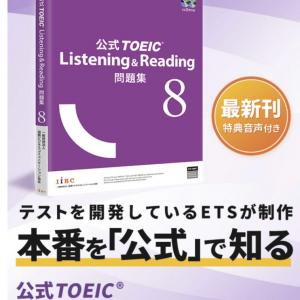 【TOEIC】公式TOEIC® Listening & Reading 問題集 8