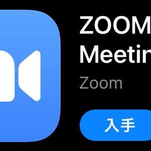 「Zoom」を触ってみる