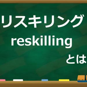 最近注目されている「リスキリング」は、リカレント教育とどう違うのか