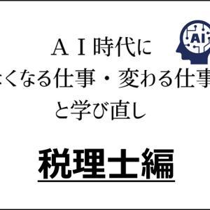 AI時代になくなる仕事・変わる仕事と学び直し【税理士編】