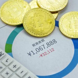 確定申告も大丈夫!仮想通貨の損益計算を自動でしてくれるおすすめのツール【仮想通貨(ビットコイン)の税金対策】