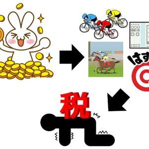 ビットコインの利益を競馬・競輪などのギャンブルで使い果たして税金だけ残った知人の話【仮想通貨(ビットコイン)の税金対策】