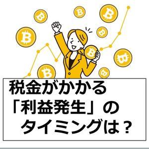 仮想通貨(暗号資産)での利益発生タイミング【仮想通貨(ビットコイン)の税金対策】