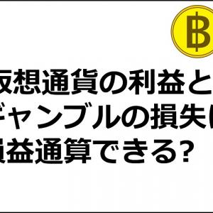 仮想通貨(暗号資産)の利益はギャンブルの負けと相殺はできるか?【仮想通貨(ビットコイン)の税金対策】