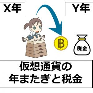仮想通貨(暗号資産)の「年またぎ」と税金について【仮想通貨(ビットコイン)の税金対策】