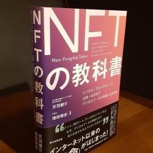 デジタルアートで話題の「NFT」をわかりやすく解説したおすすめの本【仮想通貨(ビットコイン)の税金対策】