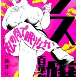 ブス嬢 9話<ネタバレ・無料・あらすじ>一番になれない女のヤバすぎる性技とは!?