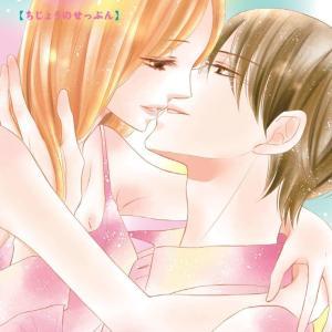 痴情の接吻 8巻<ネタバレ・最終回・結末>完全無料で読めるのがここ!