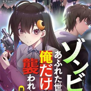 増田ちひろ ゾンビのあふれた世界 3話<ネタバレと完全無料で読む方法がこれ!>