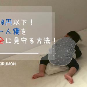 一人1000円以下!子供の一人寝を安心安全に見守る方法!