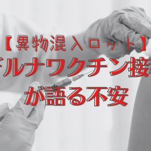 【異物混入ロット】モデルナワクチン接種者が語る不安