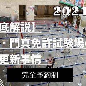 【徹底解説】大阪・門真免許試験場の免許更新事情 2021年版