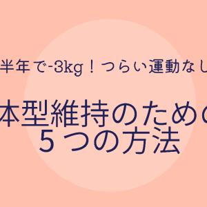 【半年で‐3㎏!つらい運動なし!】体形維持のための5つの方法