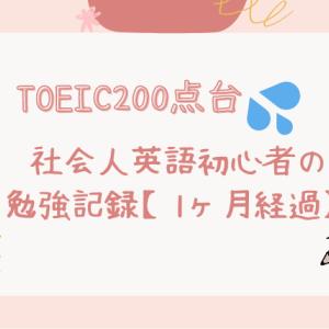 TOEIC200点台の社会人英語初心者の勉強記録【1ヶ月経過】