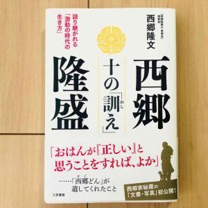 【西郷隆盛十の訓え】人のことを許せなくなったときに読んで欲しい本