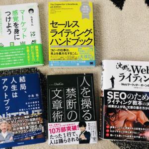 ブログ運営初心者にオススメの本!最初に読んでおきたい3選