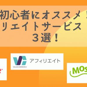 初心者にオススメのアフェリエイトサービス(ASP)3選!