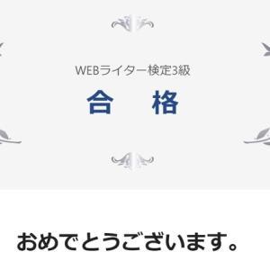 WEBライター検定