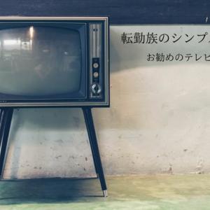 転勤族のシンプルライフ。テレビは見ないけどなければ困る。それならこのテレビがオススメ!
