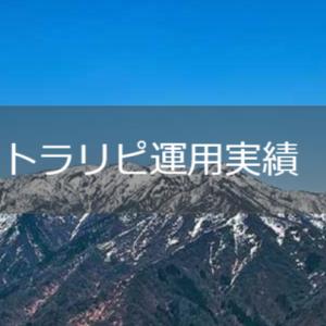 【トラリピ運用実績】2021年10月11日週