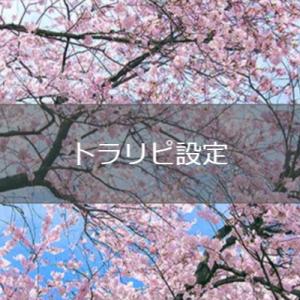 【トラリピ設定】ユーロ/円(EUR/JPY)ペア