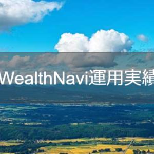 【WealthNavi運用実績】2021年8月版