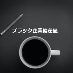 【転職関連】ブラック企業偏差値
