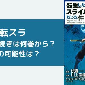 【転スラ】アニメ2期最終話の続きは何巻から?|映画化決定したけど3期の可能性は?